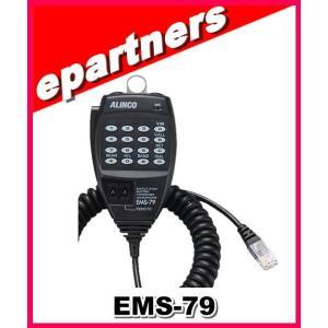 EMS-79(EMS79) ALINCO アルインコ  DTMFリモコン付きマイク|epartners