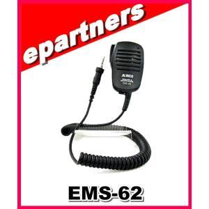 EMS-62(EMS62) ALINCO アルインコ スピーカーマイク|epartners