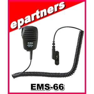 EMS-66(EMS66) アルインコ ALINCO ねじ止め式防水コネクター用 交互通話用スピーカーマイク |epartners