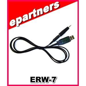 ERW-7(ERW7) PC接続ケーブル ALINCO アルインコ DJ-X2000 DJ-X8 DJ-X7 X3 epartners