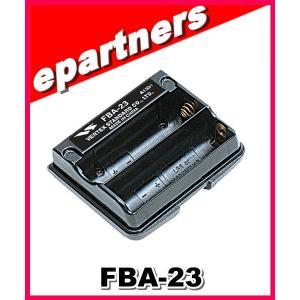 FBA-23(FBA23) アルカリ乾電池ケース(電池2本使用) YAESU 八重洲無線 VX-5 VX-6 VX-7 epartners