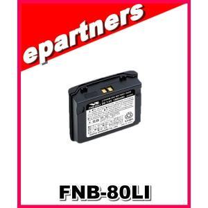 FNB-80LI(FNB80Li) YAESU 八重洲無線 リチウムイオン電池パック 標準付属品 VX-6,VX-7用 epartners