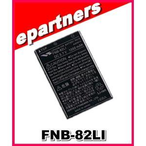 FNB-82LI Li-Ion電池パック(標準付属予備用) YAESU 八重洲無線|epartners