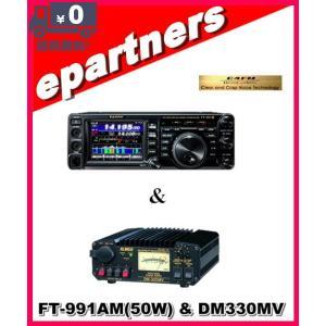 FT-991AM(FT991AM)& DM330MV  YAESU 八重洲無線HF〜430MHz 50Wオールモード機 液晶保護シート プレゼント!