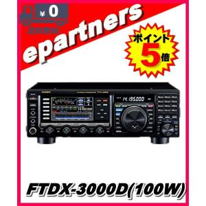FTDX3000D FT-DX3000D YAESU 八重洲無線 HF/50MHz 100W オールモード