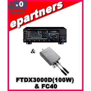 FTDX-3000D(FT-DX3000D)& FC40   YAESU 八重洲無線 HF/50MHz 100W オールモード