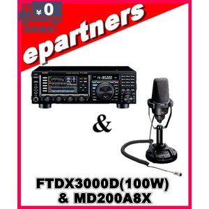 FTDX-3000D(FT-DX3000D)& MD200A8X   YAESU 八重洲無線 HF/50MHz 100W オールモード