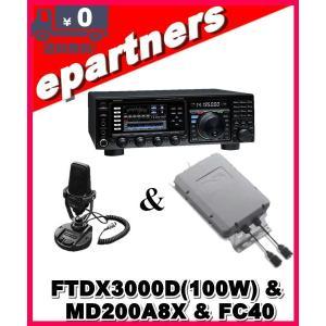 FTDX-3000D(FT-DX3000D)& MD200A8X& FC40  YAESU 八重洲無線  HF/50MHz 100W オールモード