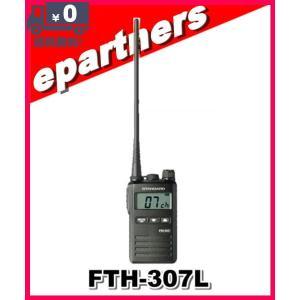 FTH-307L(FTH307L) YAESU スタンダード 八重洲無線 特定小電力トランシーバー インカム|epartners