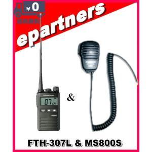 FTH-307L(FTH307L) & MS800S(第一電波工業、スピーカーマイク)セットYAESU スタンダード 八重洲無線 特定小電力トランシーバー インカム|epartners