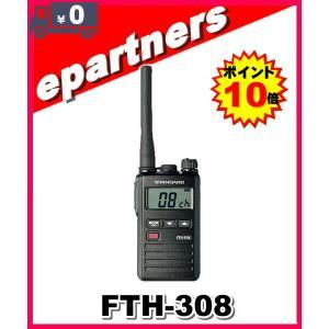 FTH-308(FTH308) YAESU スタンダード 八重洲無線 特定小電力トランシーバー インカム|epartners