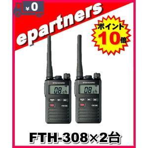 FTH-308(FTH308)× 2台 YAESU スタンダード 八重洲無線 特定小電力トランシーバー インカム|epartners