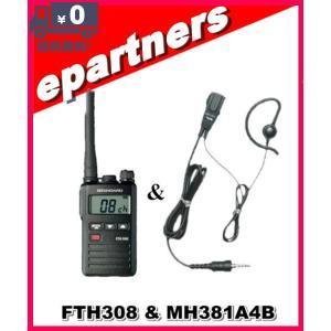 FTH-308(FTH308)  & MH-381A4B(純正イヤホンマイク) YAESU スタンダード 八重洲無線 特定小電力トランシーバー インカム|epartners