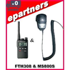FTH-308(FTH308) & 第一電波工業、MS800Sスピーカーマイク) インカム ヤエス YAESU 特定小電力 トランシーバー|epartners