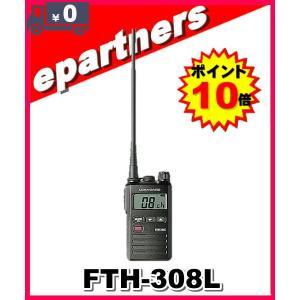 FTH-308L(FTH308L) YAESU スタンダード 八重洲無線 特定小電力トランシーバー インカム|epartners