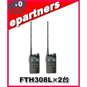 FTH-308L(FTH308L)× 2台セット YAESU スタンダード 八重洲無線 特定小電力トランシーバー インカム|epartners