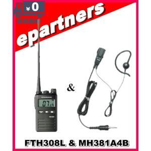 FTH-308L(FTH308L) & MH-381A4B(純正イヤホンマイク) YAESU スタンダード 八重洲無線 特定小電力トランシーバー インカム|epartners
