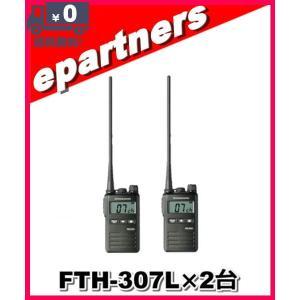 FTH-307L(FTH307L)× 2台セット インカム ヤエス 手のひらサイズのボディに、多彩な機能|epartners