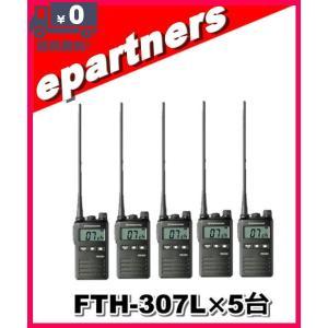 FTH-307L(FTH307L)× 5台 YAESU スタンダード 八重洲無線 特定小電力トランシーバー インカム|epartners