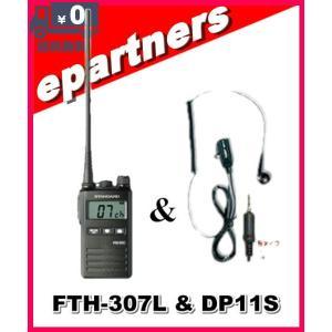FTH-307L(FTH307L) & DP11S(第一電波工業EM14S同等)イヤホンマイクのset  YAESU スタンダード 八重洲無線 特定小電力トランシーバー インカム|epartners