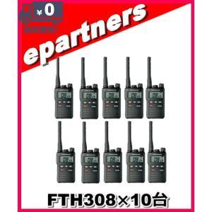 FTH-308(FTH308)× 10台 YAESU スタンダード 八重洲無線 特定小電力トランシーバー インカム|epartners