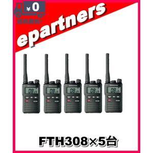 FTH-308(FTH308)× 5台 YAESU スタンダード 八重洲無線 特定小電力トランシーバー インカム|epartners
