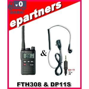 FTH-308(FTH308) & DP11S(第一電波工業、EM14S同等品)YAESU スタンダード 八重洲無線 特定小電力トランシーバー インカム|epartners