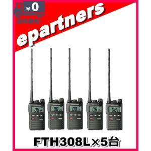 FTH-308L(FTH308L)× 5台セット YAESU スタンダード 八重洲無線 特定小電力トランシーバー インカム|epartners