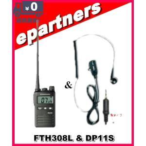 FTH-308L(FTH308L) & DP11S(第一電波工業EM14S同等品イヤホンマイク) インカム ヤエス YAESU 特定小電力トランシーバー|epartners