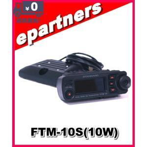 FTM-10S FTM10S スタンダードYAESU 八重洲無線  144/430MHz FM 10W(430MHz 7W) モービル機|epartners