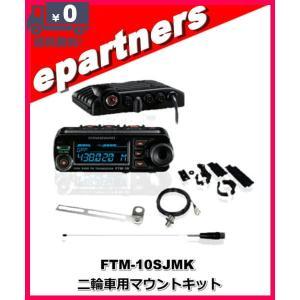 FTM-10SJMK FTM10SJMK 二輪車用マウントキット モービル機|epartners