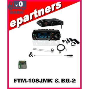 FTM-10SJMK(FTM10SJMK) & BU-2(ブルーツゥースユニット)  スタンダードYAESU 八重洲無線  144/430MHz FM 10W(430MHz 7W) モービル機|epartners