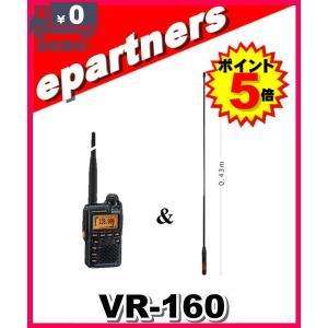 VR-160(VR160) &  SRH789(第一電波工業、アンテナ) 八重洲無線 YAESU レシーバー(受信機)|epartners