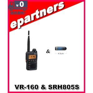 VR-160(VR160) &  SRH-805S(第一電波工業、ミニアンテナ) 八重洲無線 YAESU レシーバー(受信機)|epartners