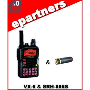 VX-6(VX6) & SRH-805S ミニアンテナのセット スタンダード送料無料(沖縄は除く) epartners