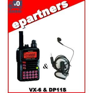VX-6(VX6) & DP11S(第一電波工業、EM14S同等品) YAESU 八重洲無線 epartners