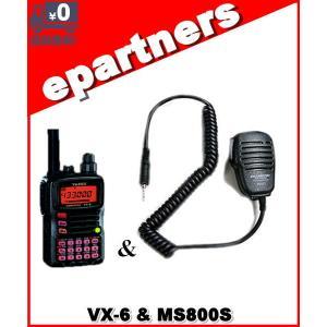 VX-6(VX6) & MS800S スピーカーマイクのセット YAESU 八重洲無線 epartners