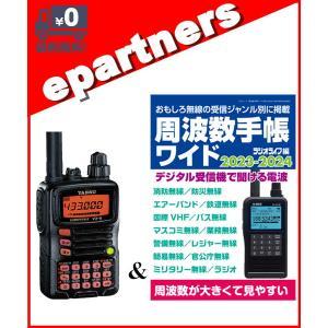 VX-6(VX6) & ラジオライフ手帳ワイド付き YAESU 八重洲無線 epartners