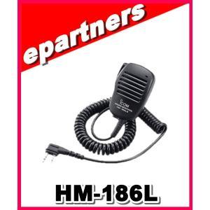 HM-186L(HM186L) ICOM アイコム スピーカーマイク|epartners
