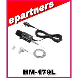 HM-179L(HM179L) ICOM アイコム イヤホンマイクロホン|epartners