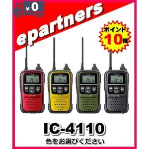 IC-4110 IC4110  ICOM アイコム アイコム 特定小電力トランシーバー