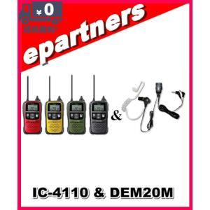 IC-4110(IC4110) & DEM20M(第一電波工業、イヤホンマイク) インカム ICOM アイコム 特定小電力トランシーバー|epartners