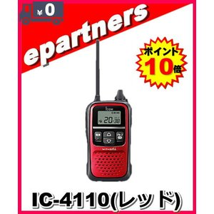 IC-4110R(IC4110R)  ICOM アイコム  特定小電力トランシーバー|epartners