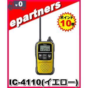 IC-4110Y(IC4110Y)  ICOM アイコム  特定小電力トランシーバー|epartners