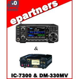 【送料無料(沖縄・離島は除く)】IC-7300&DM-330MV IC7300&DM-330MV HF+50MHzアマチュア無線用トランシーバー100W