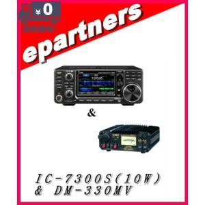 IC-7300S(IC7300S)10W &DM-330MV ICOM アイコム HF+50MHzアマチュア無線用トランシーバー|epartners