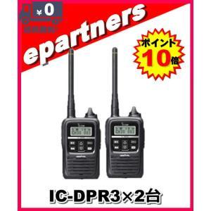 IC-DPR3(ICDPR3)×2台セット ICOM アイコム デジタルトランシーバー(登録局)|epartners
