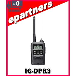 IC-DPR3(ICDPR3) ICOM アイコム デジタルトランシーバー(登録局)|epartners