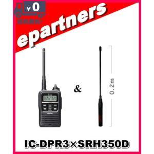 IC-DPR3(ICDPR3) & SRH350D(第一電波工業、 アンテナ プレゼント!) ICOM アイコム デジタルトランシーバー(登録局)|epartners