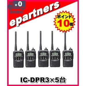 IC-DPR3(ICDPR3) X 5台セットICOM アイコム  デジタルトランシーバー(登録局)